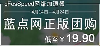 网络加速器cFosSpeed正版团购 全球最低价19.9元 [已补货]