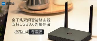 全千兆网口极路由4增强版火爆促销中