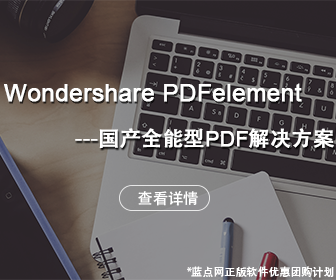 全能型PDF解决方案PDFelement 6正版团购计划