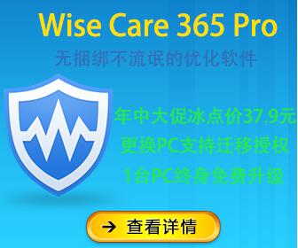 低至37.6元:无捆绑不流氓的优化软件Wise Care 365年中促销开始啦